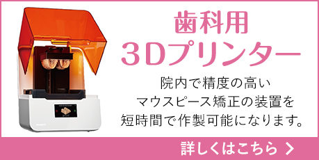 歯科用3Dプリンター